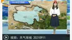 2021-09-11《天气预报》