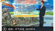天气预报 20210914