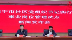 全省首次!西宁市启动社区党组织书记实行事业岗位管理试点工作