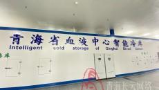 青海省血液中心召开新闻媒体无偿献血宣传工作研讨交流会