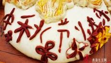 """【网络中国节·中秋】""""月""""是故乡圆 """"饼""""是家做香"""