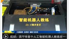 """西宁市首个人工智能机器人教练在大通县驾校正式""""上岗"""""""
