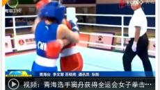 【关注第十四届全运会】青海选手窦丹获得全运会女子拳击69公斤级比赛铜牌