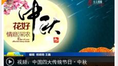 【我们的节日·中秋】中国四大传统节日·中秋