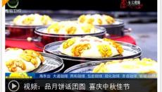【我们的节日·中秋】品月饼话团圆 喜庆中秋佳节