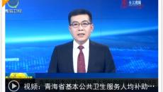 青海省基本公共卫生服务人均补助标准提高至84元