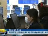 青海省召开《关于进一步深化税收征管改革的实施方案》新闻发布会