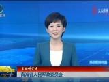 【主播讲党史】青海省人民军政委员会