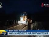 7名外地游客因泥石流被困贵南茫曲库区已安全解救