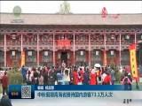 中秋假期青海省接待美高梅电玩城游客73.1万人次
