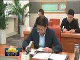 省政府党组会议和常务会议先后召开 信长星主持