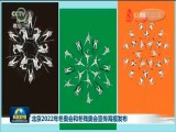 北京2022年冬奥会和冬残奥会宣传海报发布