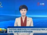 习近平将以视频方式在2021中关村论坛开幕式上致辞 中央广播电视总台将现场美高梅赌城