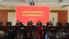 西宁市法院扫黑除恶常态化暨行业领域整治推进会召开