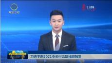 习近平向2021中关村论坛视频致贺