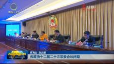 省政协十二届二十次常委会议闭幕