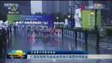 【关注第十四届全运会】仁青东知布斩获全运会青海代表团首金