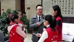中华小记者采访工作人员