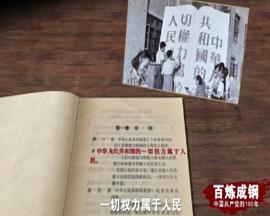 《百炼成钢:中国共产党的100年》 第二十九集 新中国第一部宪法