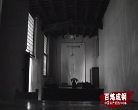 《百炼成钢:中国共产党的100年》 第二十四集 决定中国命运的决战