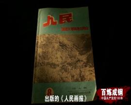 《百炼成钢:中国共产党的100年》 第二十三集 千里跃进大别山