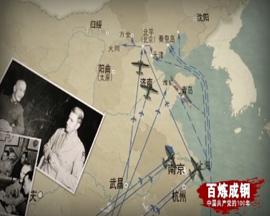 《百炼成钢:中国共产党的100年》 第二十二集 胸中自有雄兵百万