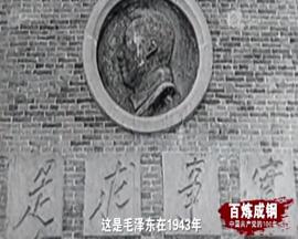 《百炼成钢:中国共产党的100年》 第二十集 延安整风