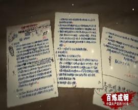 《百炼成钢:中国共产党的100年》 第十九集 百团大战