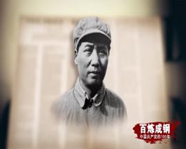 《百炼成钢:中国共产党的100年》 第十八集 论持久战