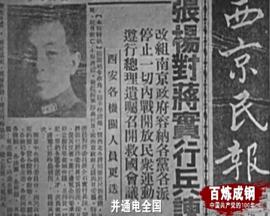 《百炼成钢:中国共产党的100年》 第十七集 西安事变
