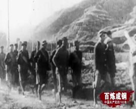 《百炼成钢:中国共产党的100年》 第十五集 大会师