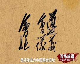《百炼成钢:中国共产党的100年》 第十四集 遵义会议
