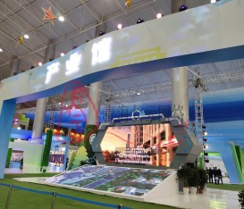 第二十届中国青海绿色发展投资贸易洽谈会