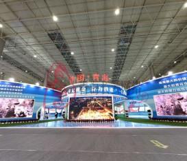 第二十屆中國青海綠色發展投資貿易洽談會