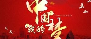 """2021年1月1日——百年瞬间:习近平总书记首提""""中国梦"""""""