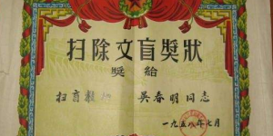 百年瞬间58:新中国扫盲运动