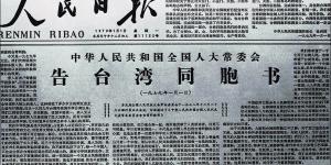 百年瞬间65:全国人大常委会发表《告台湾同胞书》