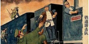 百年瞬间74:铁道游击队