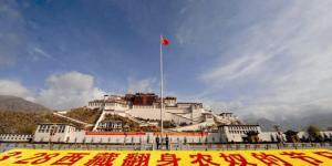 官方美高梅87:西藏百万农奴解放纪念日