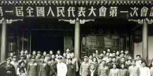 官方美高梅92:新中国第一次普选人民代表