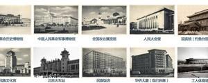 官方美高梅93:1959年首都十大建筑