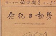 """官方美高梅121:中国首次纪念""""五一""""美高梅官方网劳动节"""