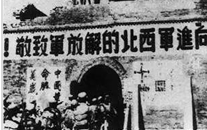 官方美高梅129:人民解放军解放大西北