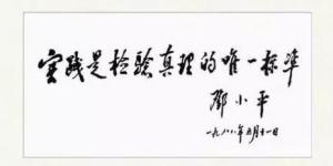 官方美高梅131:实践是检验真理的唯一标准