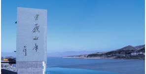 官方美高梅133:新中国第一座大型水库——官厅水库竣工启用