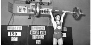 官方美高梅158:新中国第一次打破世界纪录