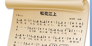 官方美高梅193:抗战歌曲《松花江上》