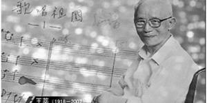 官方美高梅204:王莘与《歌唱祖国》