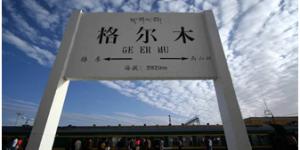 官方美高梅211:我国第一条高原铁路西宁至格尔木段交付使用