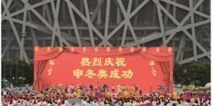 官方美高梅212:北京获得2022年冬奥会主办权
